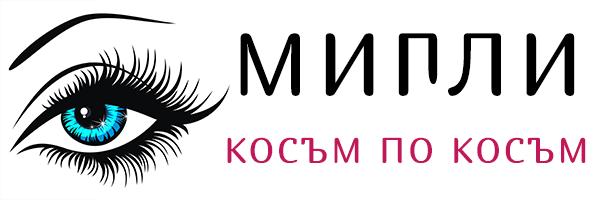Мигла по Мигла Бургас - Топ Цени